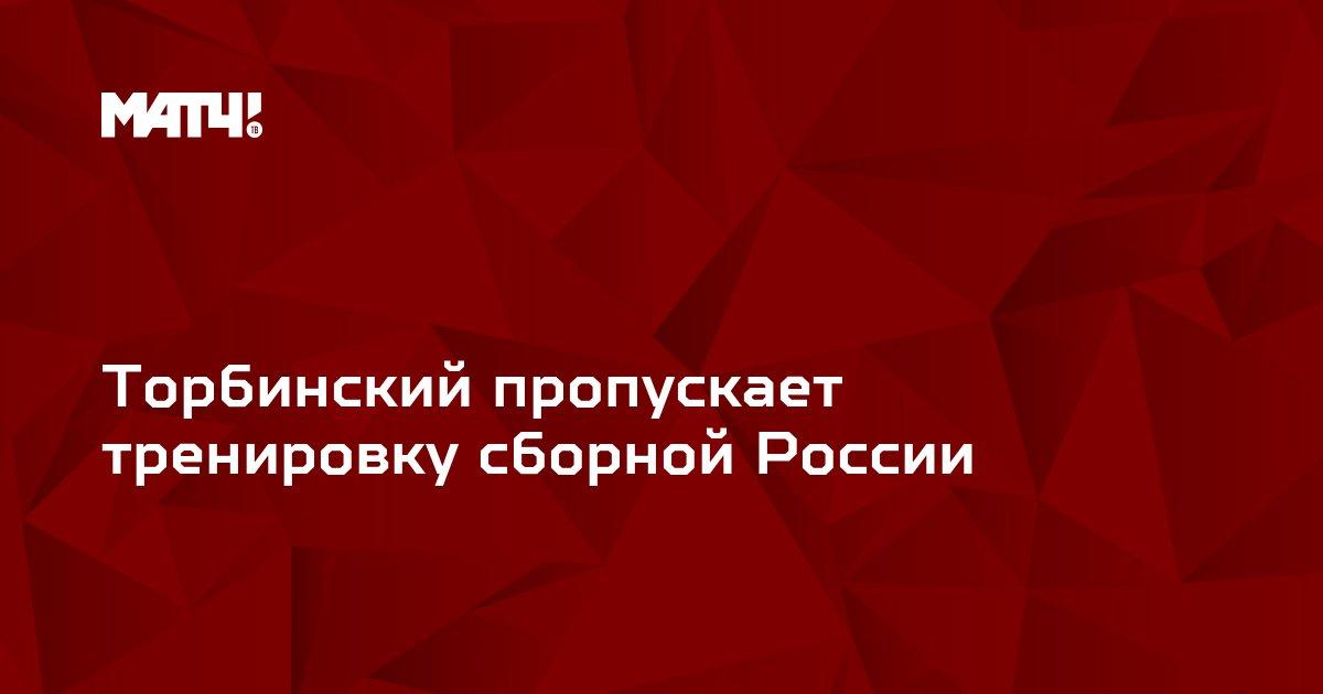 Торбинский пропускает тренировку сборной России