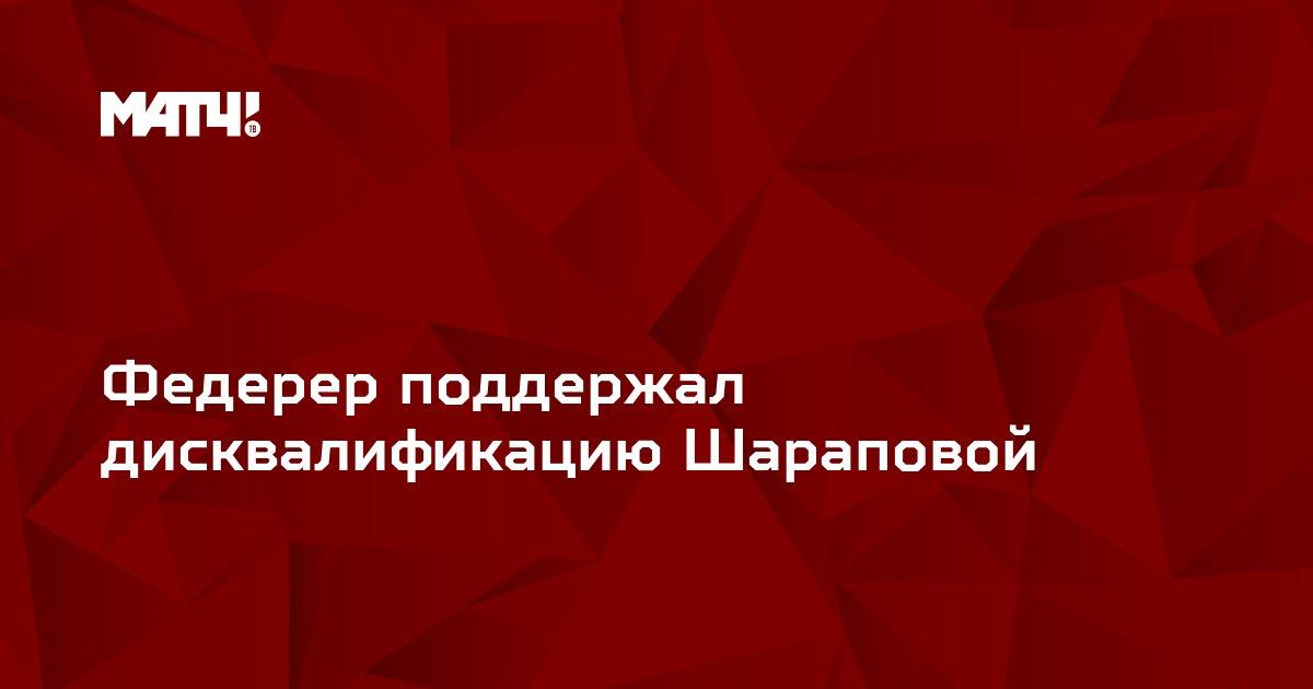 Федерер поддержал дисквалификацию Шараповой