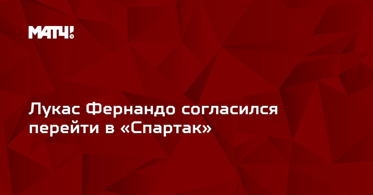 Лукас Фернандо согласился перейти в «Спартак»