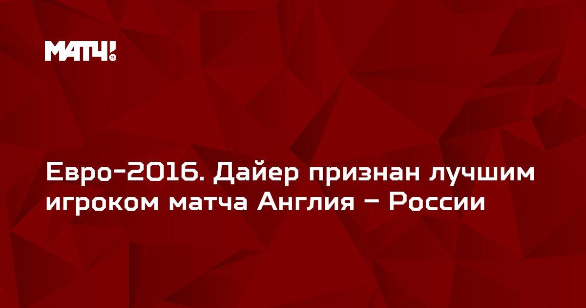 Евро-2016. Дайер признан лучшим игроком матча Англия – России