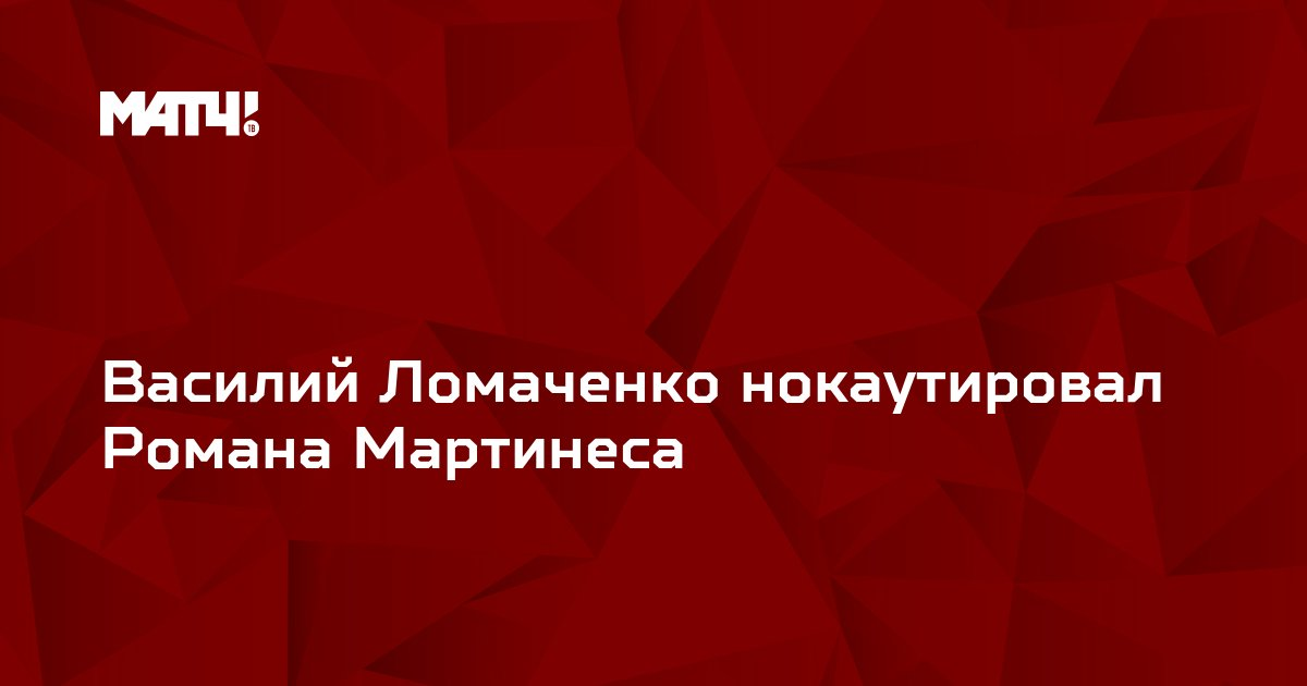 Василий Ломаченко нокаутировал Романа Мартинеса