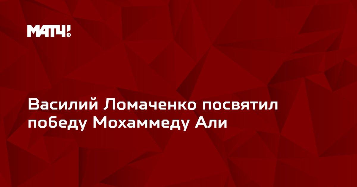 Василий Ломаченко посвятил победу Мохаммеду Али