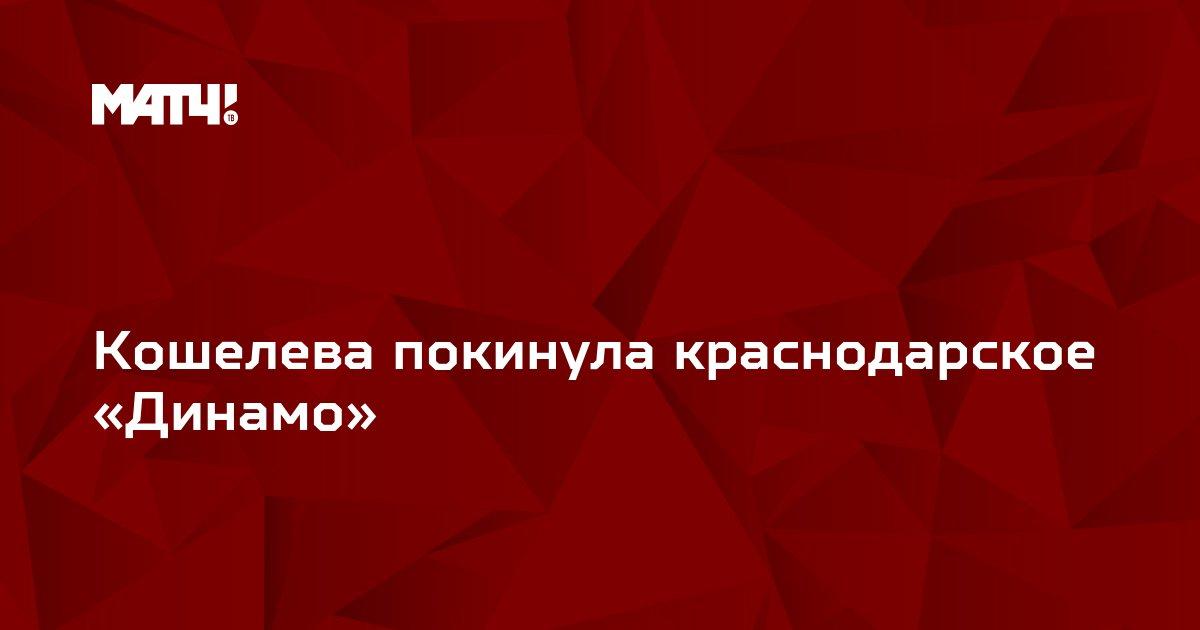 Кошелева покинула краснодарское «Динамо»