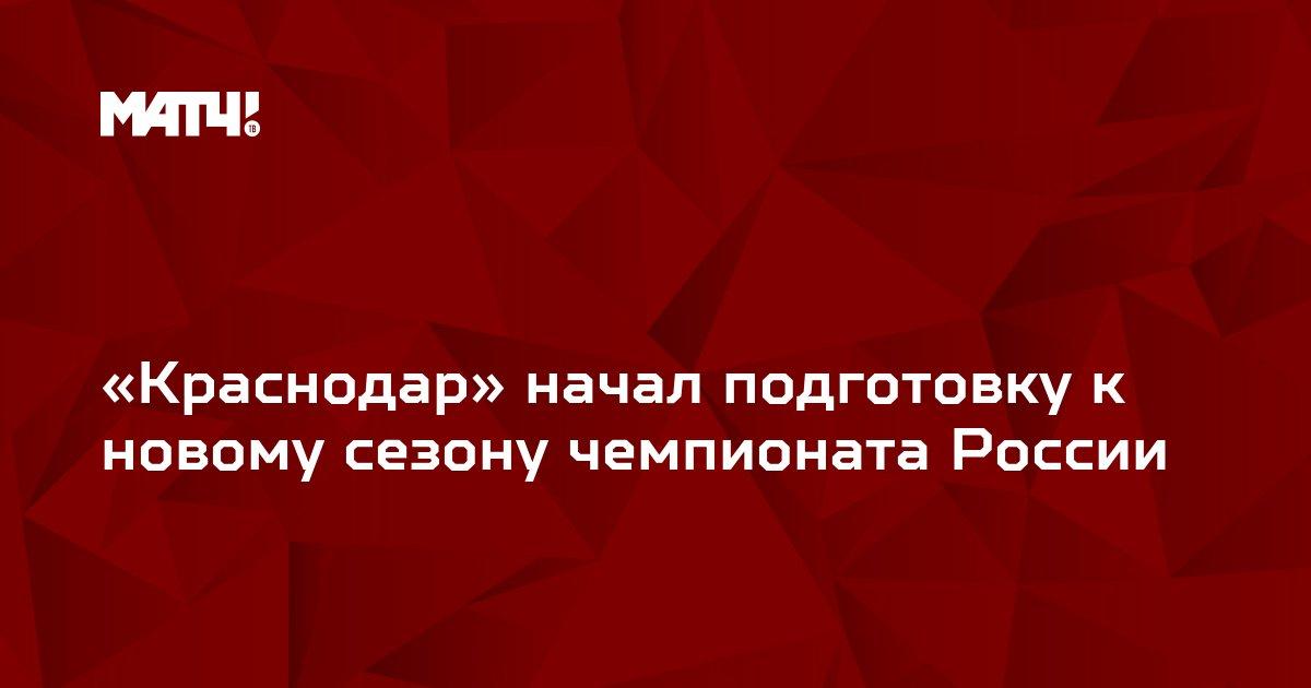 «Краснодар» начал подготовку к новому сезону чемпионата России