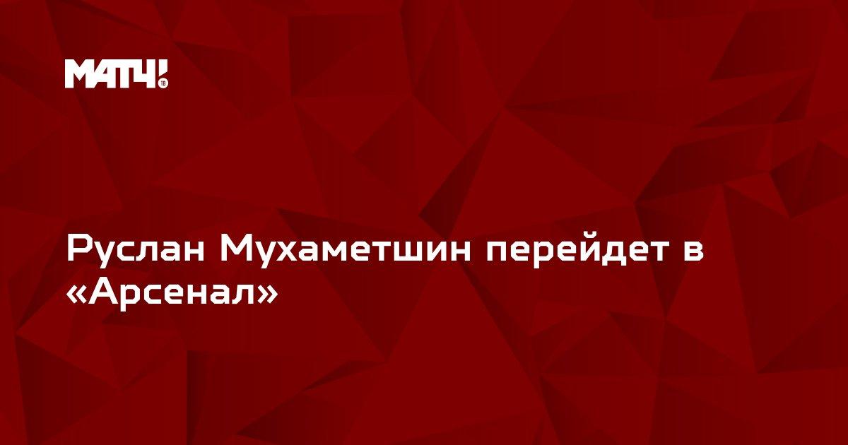 Руслан Мухаметшин перейдет в «Арсенал»