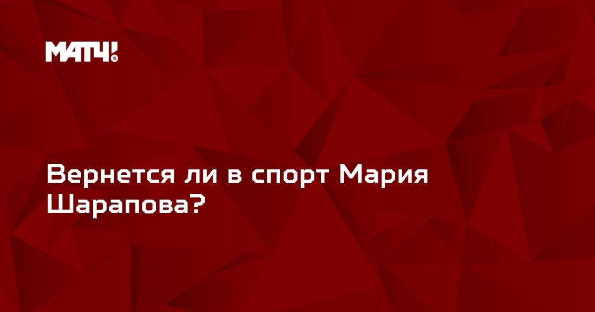 Вернется ли в спорт Мария Шарапова?