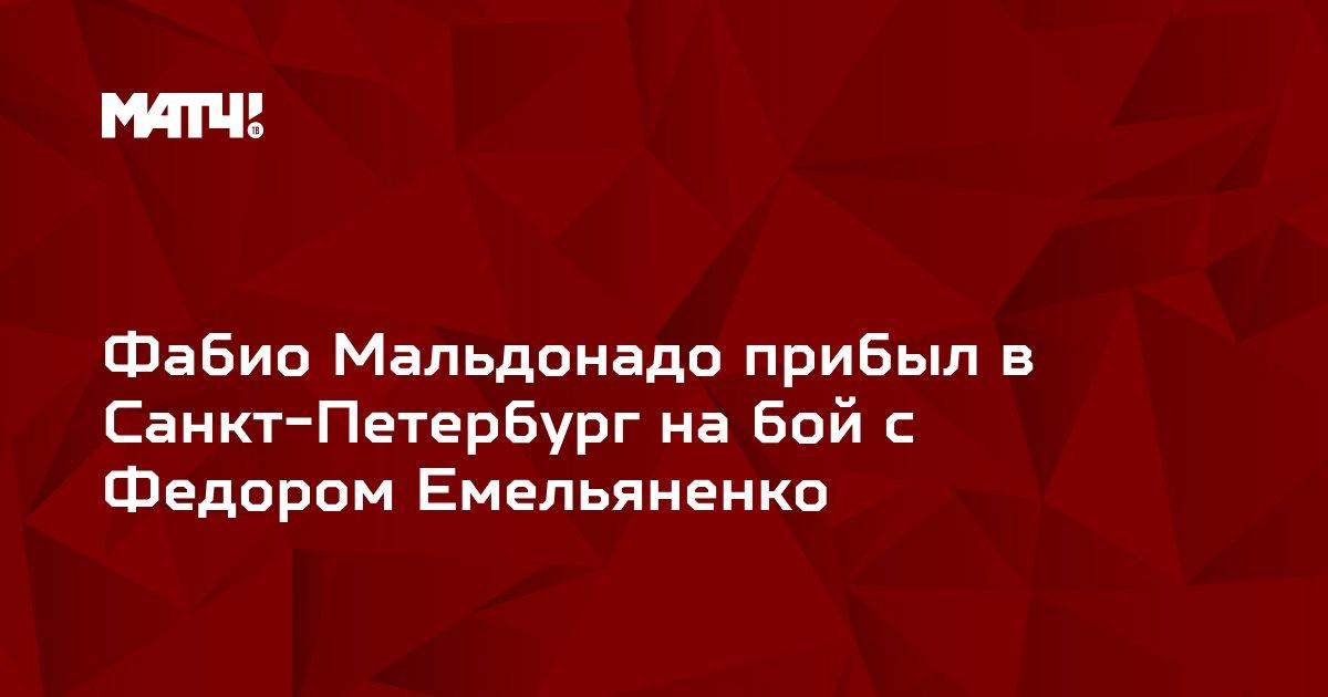 Фабио Мальдонадо прибыл в Санкт-Петербург на бой с Федором Емельяненко