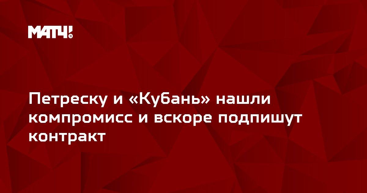 Петреску и «Кубань» нашли компромисс и вскоре подпишут контракт