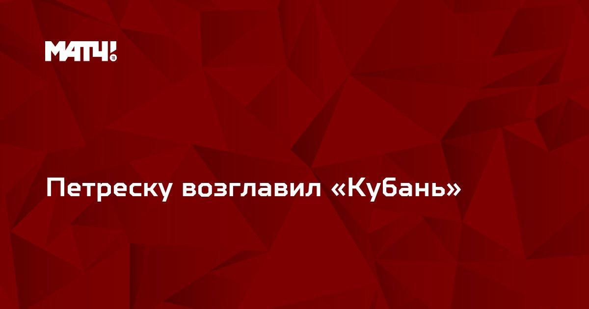 Петреску возглавил «Кубань»