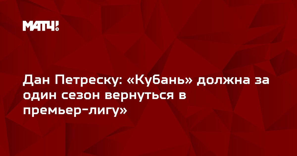 Дан Петреску: «Кубань» должна за один сезон вернуться в премьер-лигу»