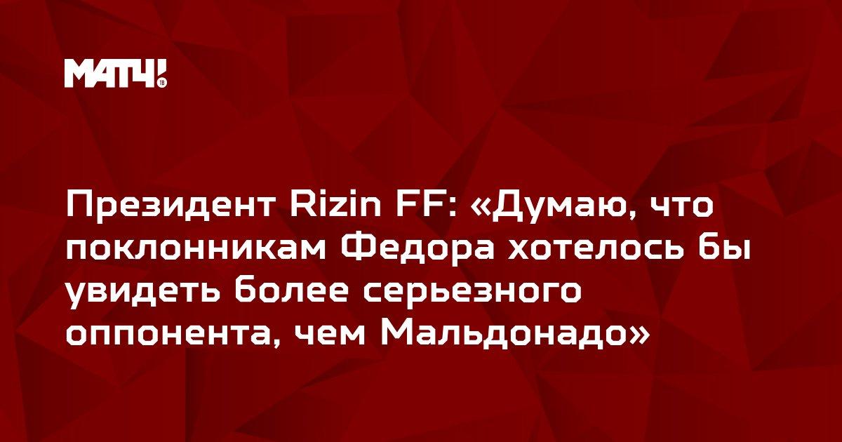 Президент Rizin FF: «Думаю, что поклонникам Федора хотелось бы увидеть более серьезного оппонента, чем Мальдонадо»