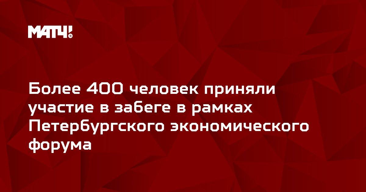 Более 400 человек приняли участие в забеге в рамках Петербургского экономического форума
