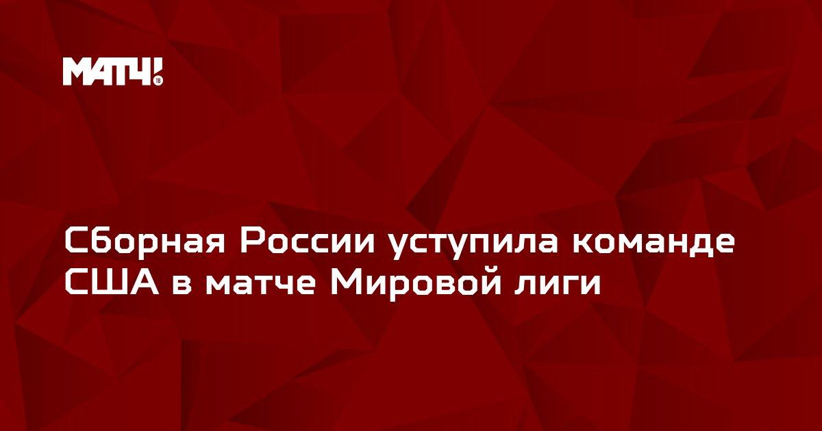 Сборная России уступила команде США в матче Мировой лиги