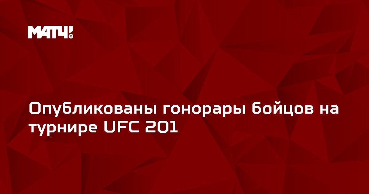 Опубликованы гонорары бойцов на турнире UFC 201