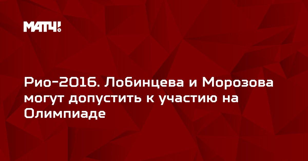 Рио-2016. Лобинцева и Морозова могут допустить к участию на Олимпиаде