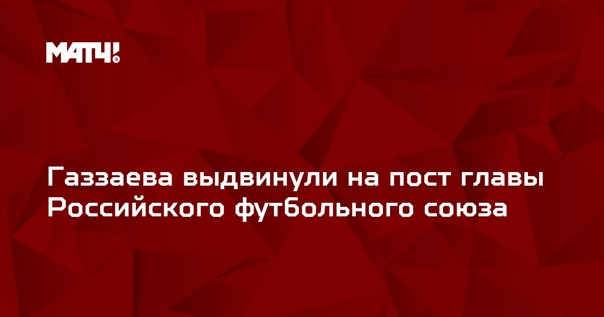 Газзаева выдвинули на пост главы Российского футбольного союза