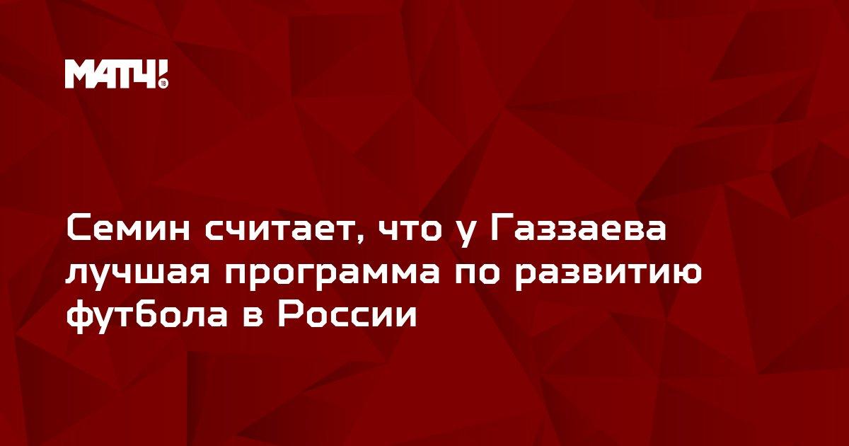 Семин считает, что у Газзаева лучшая программа по развитию футбола в России