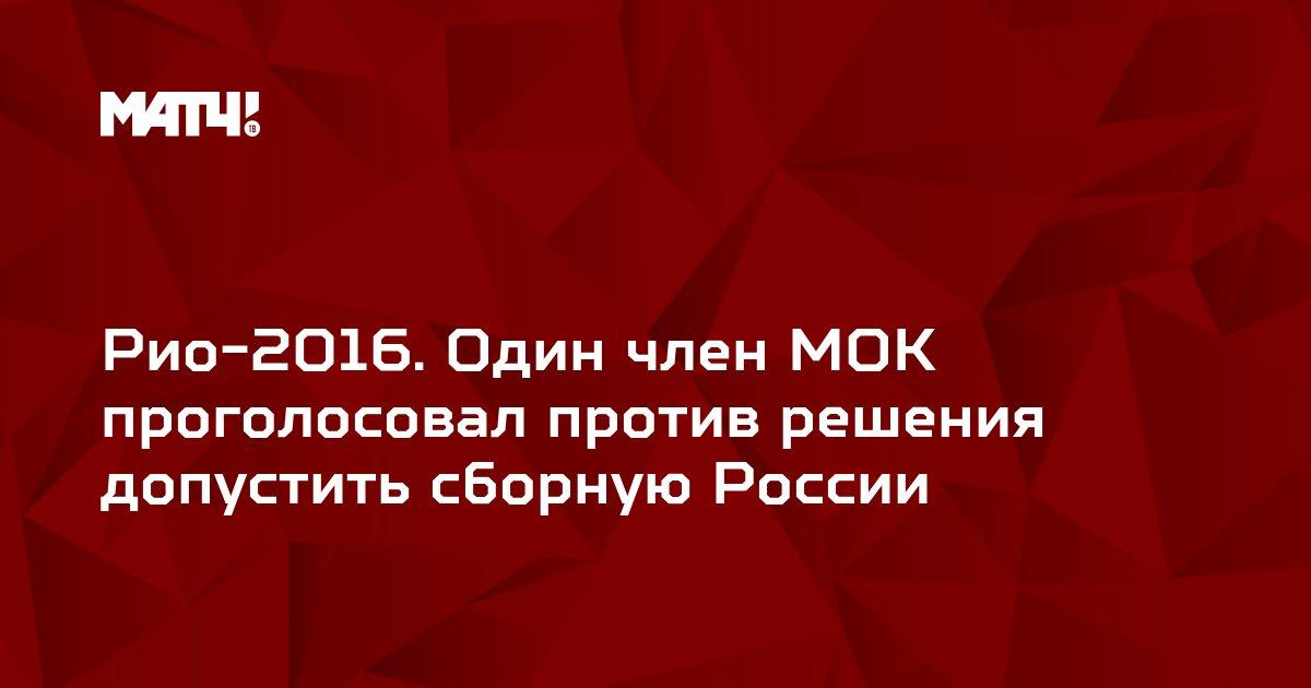 Рио-2016. Один член МОК проголосовал против решения допустить сборную России