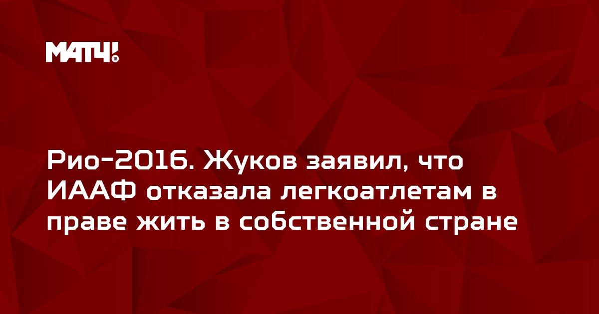 Рио-2016. Жуков заявил, что ИААФ отказала легкоатлетам в праве жить в собственной стране