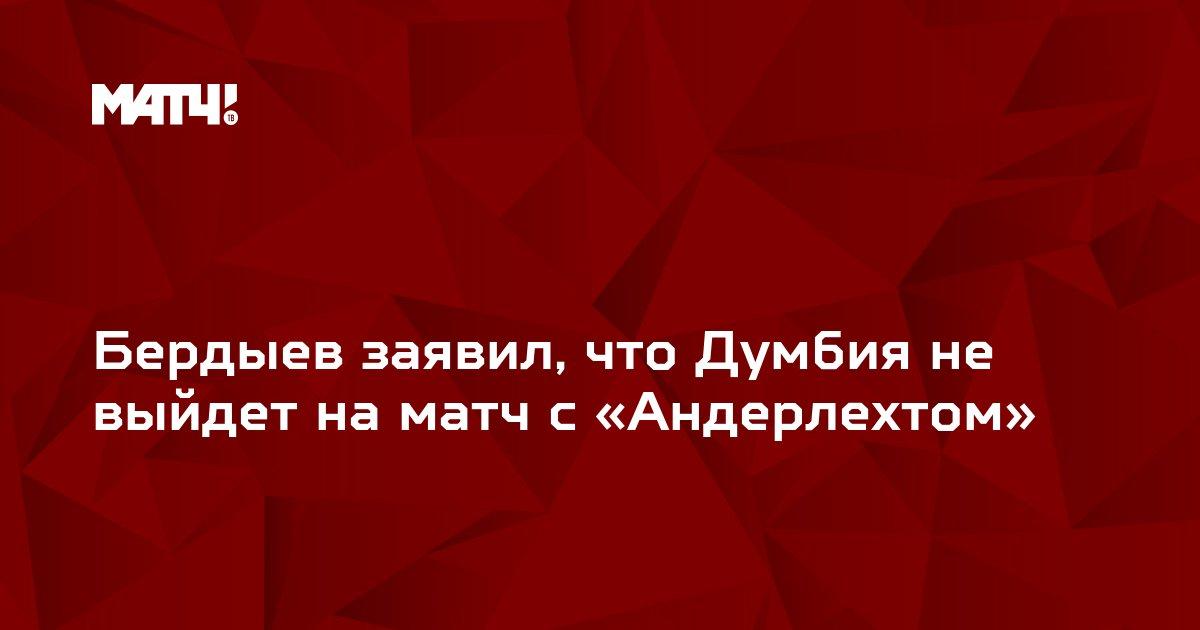 Бердыев заявил, что Думбия не выйдет на матч с «Андерлехтом»
