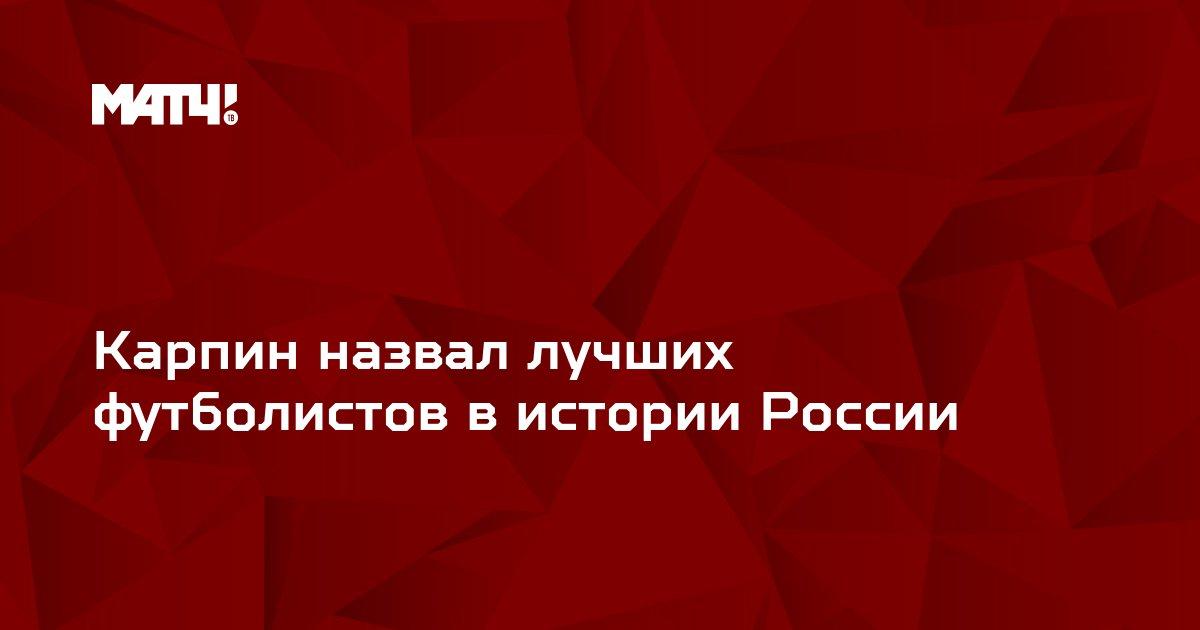 Карпин назвал лучших футболистов в истории России