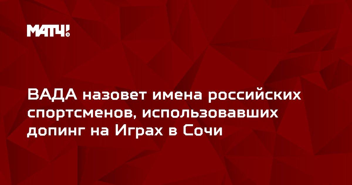 ВАДА назовет имена российских спортсменов, использовавших допинг на Играх в Сочи