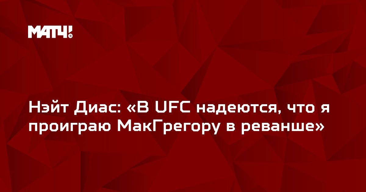 Нэйт Диас: «В UFC надеются, что я проиграю МакГрегору в реванше»