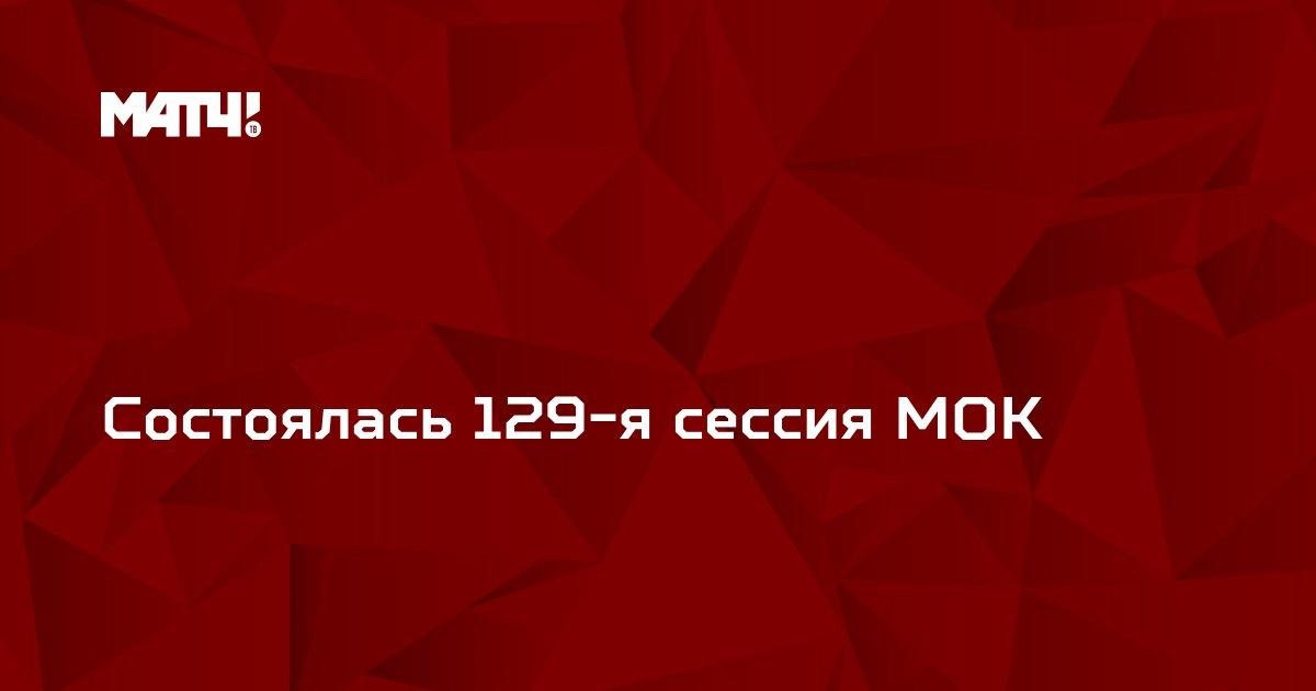 Состоялась 129-я сессия МОК