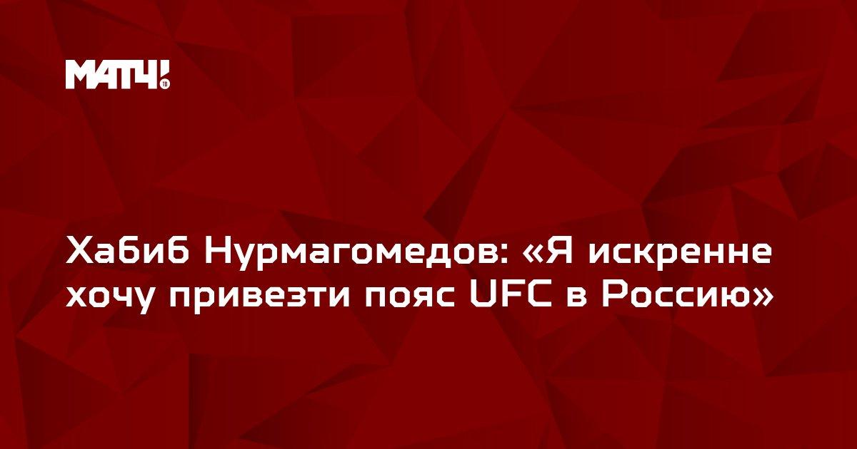 Хабиб Нурмагомедов: «Я искренне хочу привезти пояс UFC в Россию»