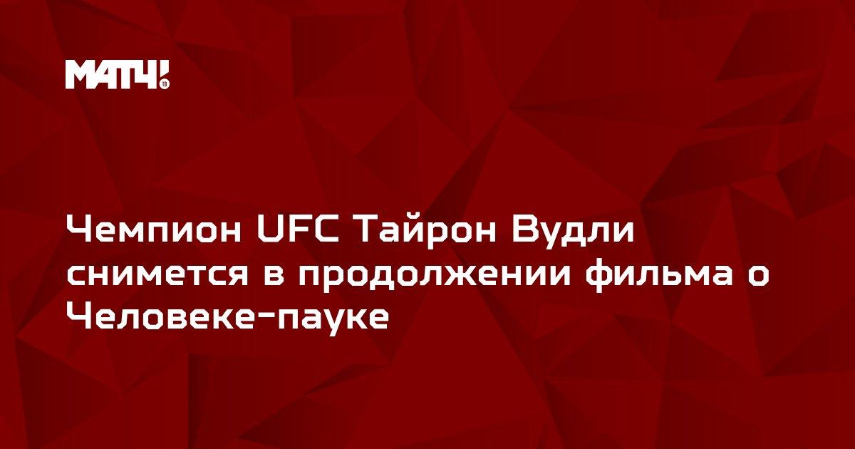 Чемпион UFC Тайрон Вудли снимется в продолжении фильма о Человеке-пауке