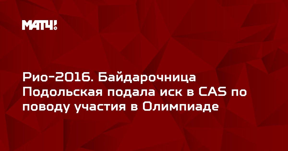 Рио-2016. Байдарочница Подольская подала иск в CAS по поводу участия в Олимпиаде