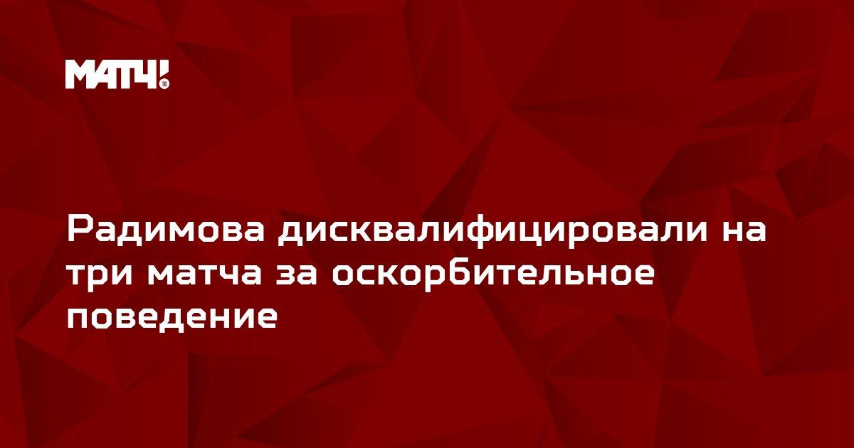 Радимова дисквалифицировали на три матча за оскорбительное поведение