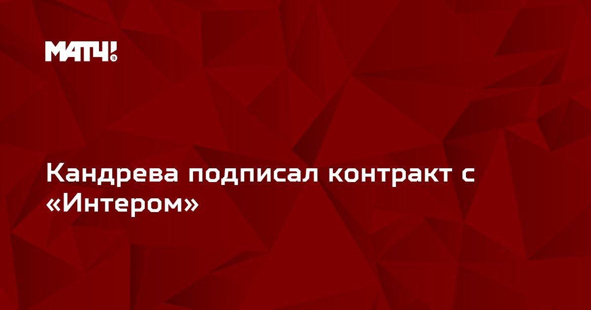 Кандрева подписал контракт с «Интером»