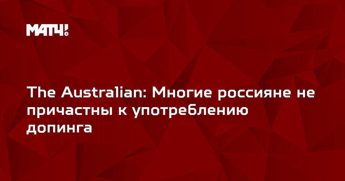 The Australian: Многие россияне не причастны к употреблению допинга