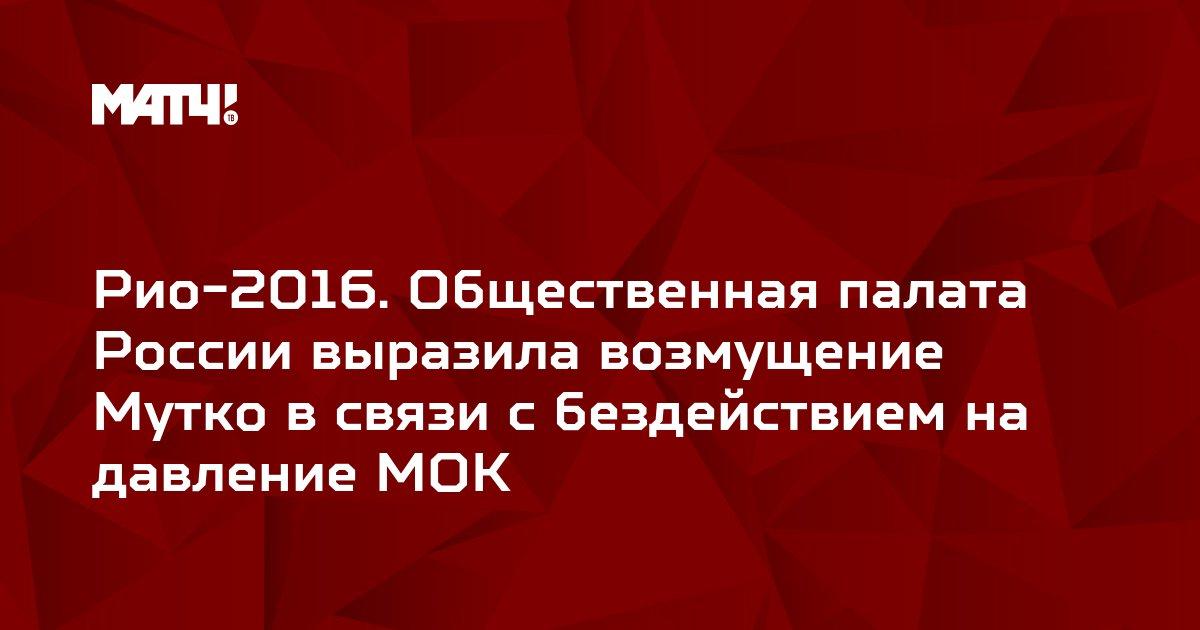 Рио-2016. Общественная палата России выразила возмущение Мутко в связи с бездействием на давление МОК