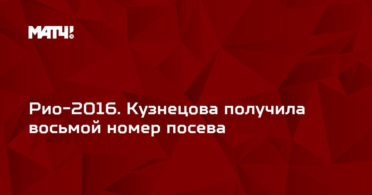 Рио-2016. Кузнецова получила восьмой номер посева
