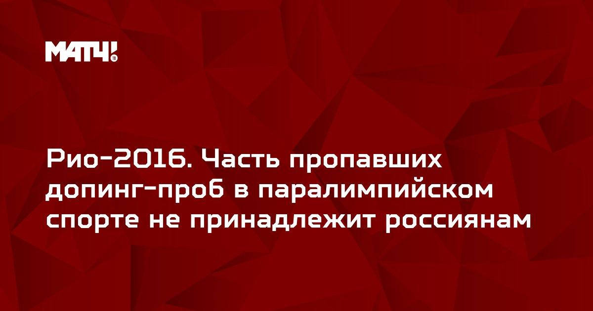 Рио-2016. Часть пропавших допинг-проб в паралимпийском спорте не принадлежит россиянам
