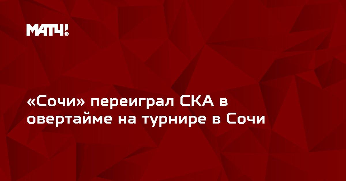 «Сочи» переиграл СКА в овертайме на турнире в Сочи