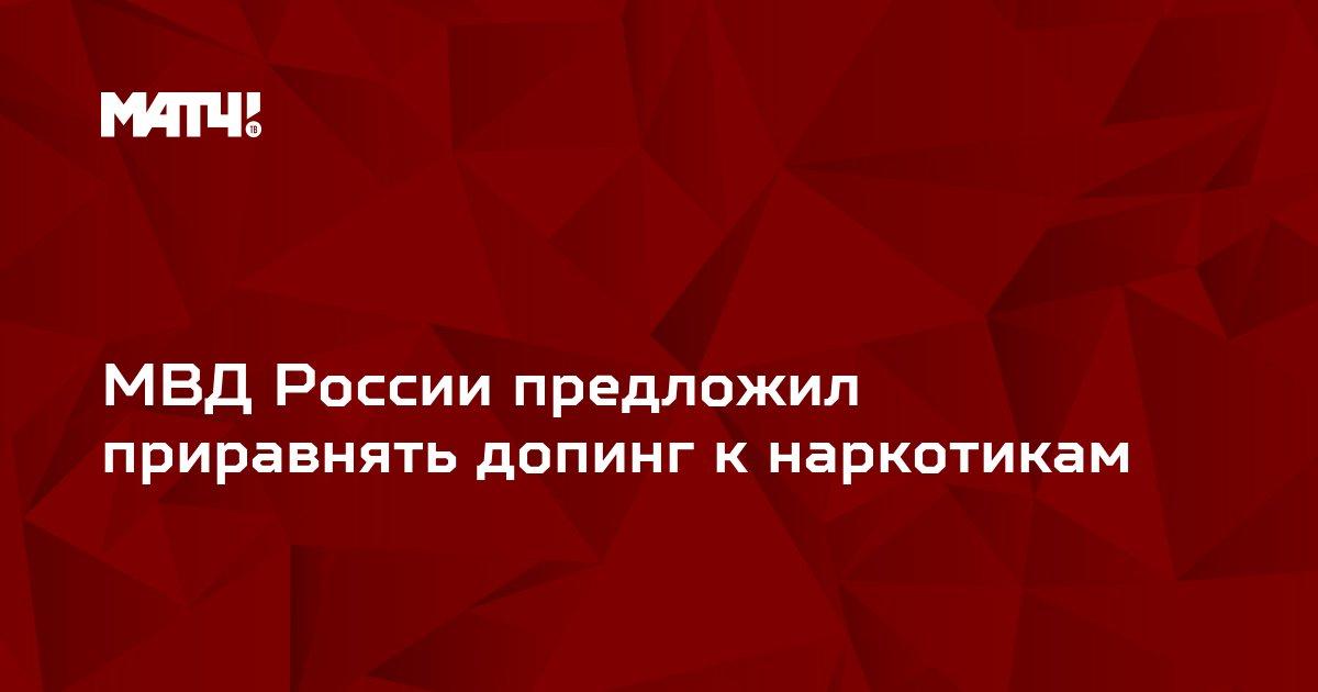 МВД России предложил приравнять допинг к наркотикам