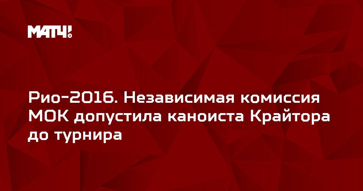 Рио-2016. Независимая комиссия МОК допустила каноиста Крайтора до турнира