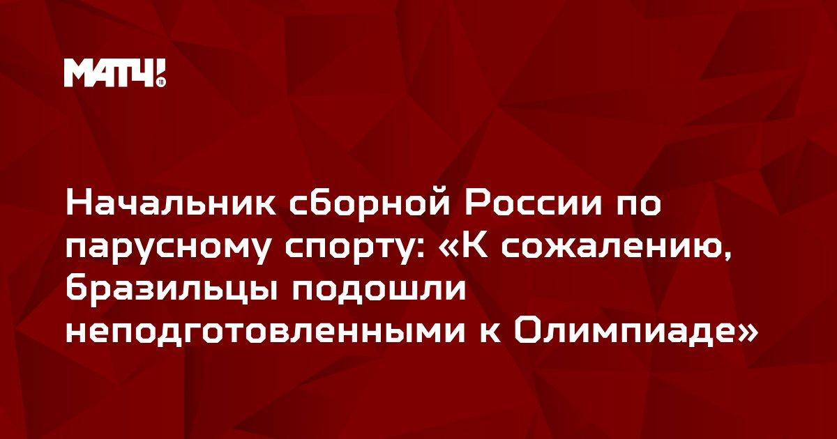 Начальник сборной России по парусному спорту: «К сожалению, бразильцы подошли неподготовленными к Олимпиаде»
