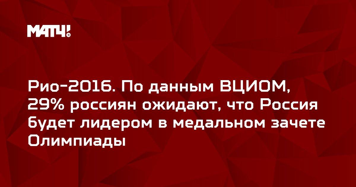 Рио-2016. По данным ВЦИОМ, 29% россиян ожидают, что Россия будет лидером в медальном зачете Олимпиады