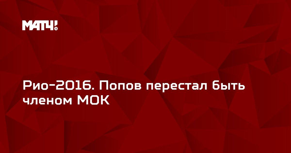 Рио-2016. Попов перестал быть членом МОК