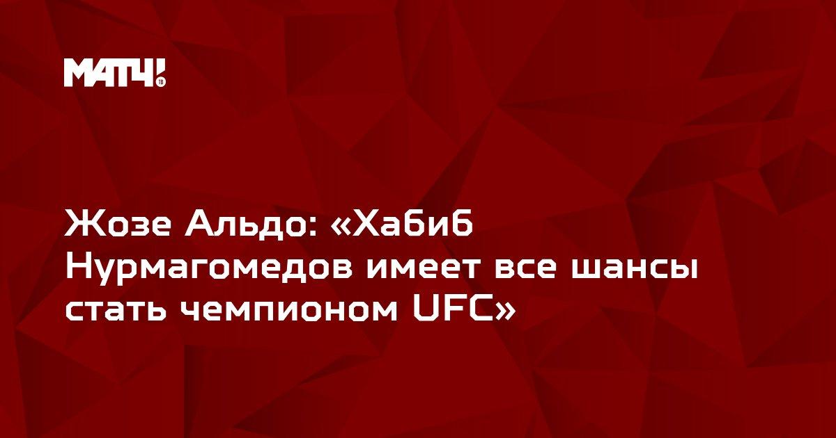 Жозе Альдо: «Хабиб Нурмагомедов имеет все шансы стать чемпионом UFC»