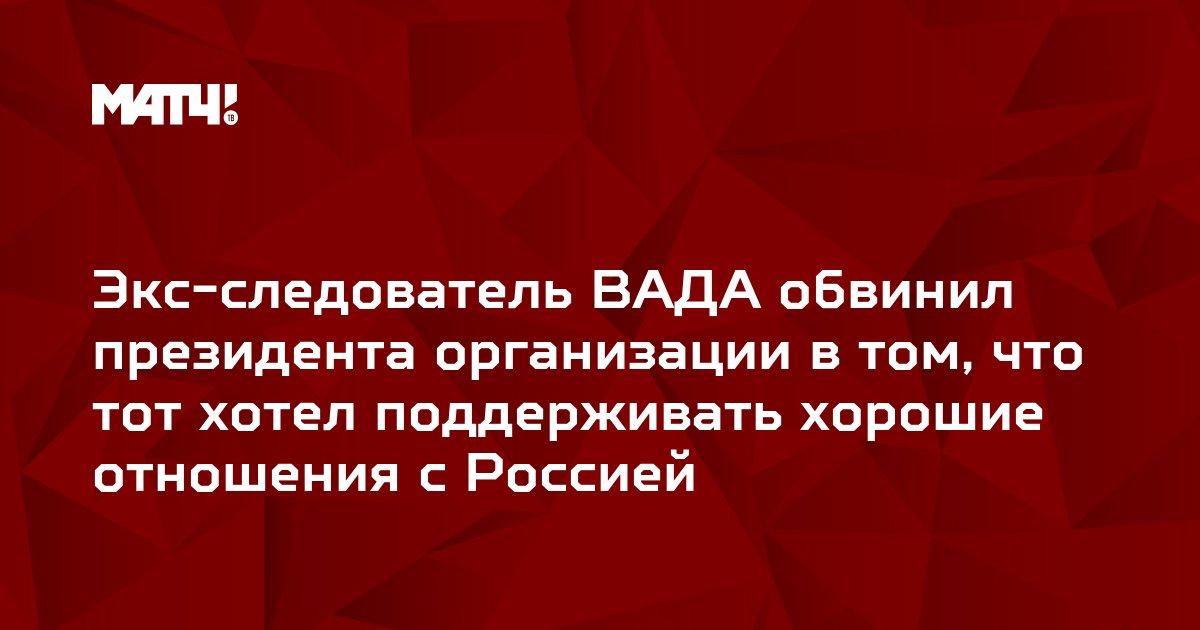 Экс-следователь ВАДА обвинил президента организации в том, что тот хотел поддерживать хорошие отношения с Россией