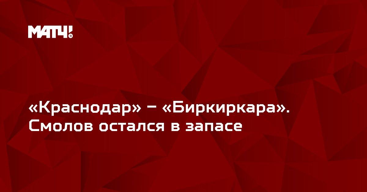 «Краснодар» – «Биркиркара». Смолов остался в запасе