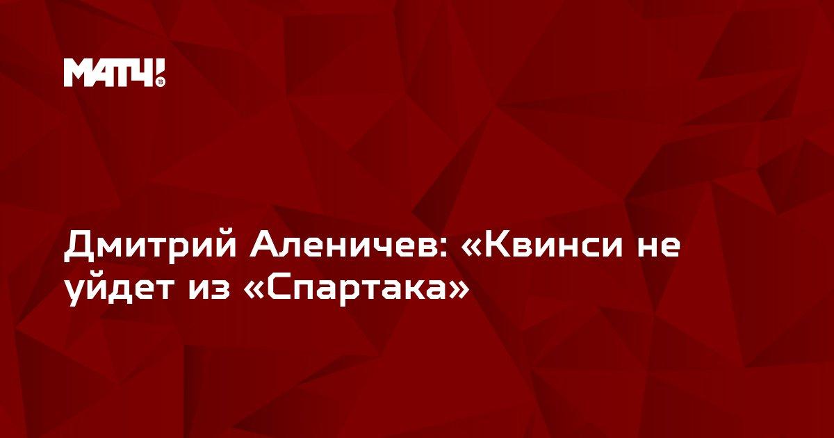 Дмитрий Аленичев: «Квинси не уйдет из «Спартака»