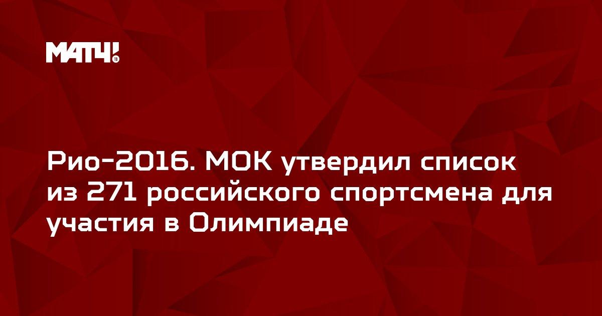 Рио-2016. МОК утвердил список из 271 российского спортсмена для участия в Олимпиаде