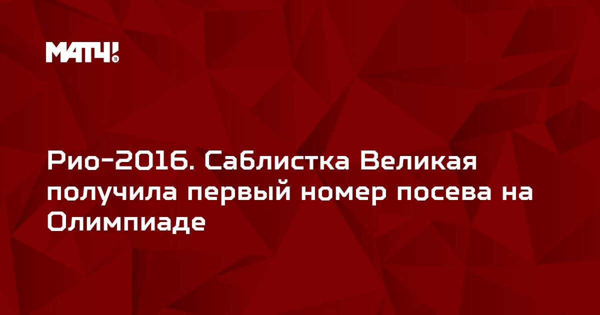 Рио-2016. Саблистка Великая получила первый номер посева на Олимпиаде