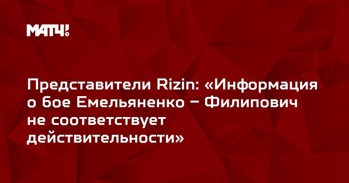 Представители Rizin: «Информация о бое Емельяненко – Филипович не соответствует действительности»